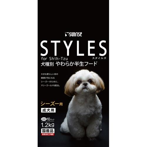 ※※※サンライズスタイルズ 成犬シーズー用 1.2Kg