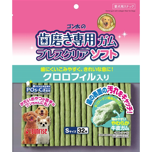 サンライズ 歯磨き専用ガム ブレスクリアクロロフィル 32本