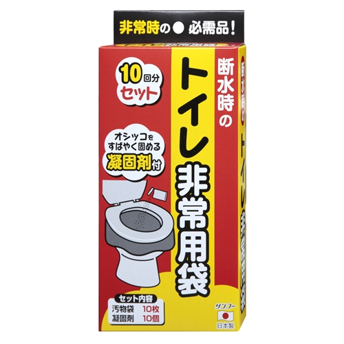 トイレ非常用トイレ袋10回分 R−40