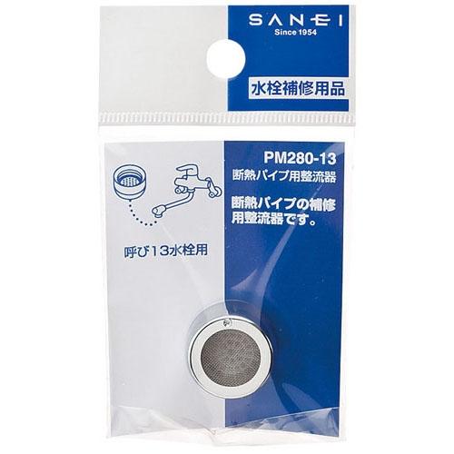 断熱パイプ用整流器 PM280