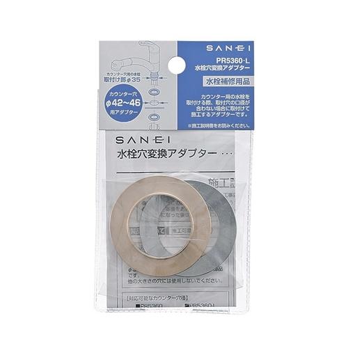 水栓穴変換アダプター PR5360−L