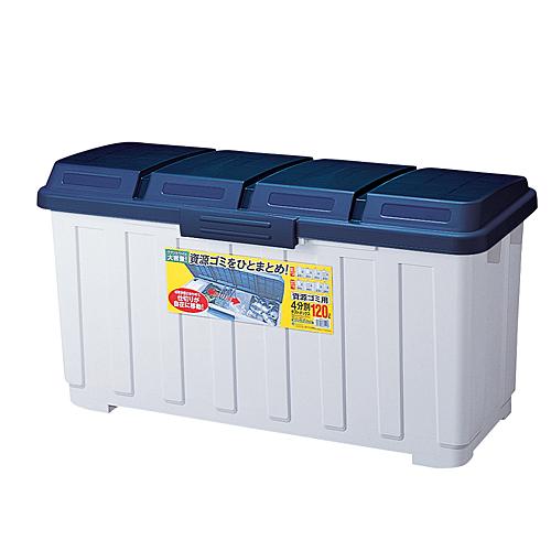 資源ゴミ用 4分別 ダストボックス 120 ブルー