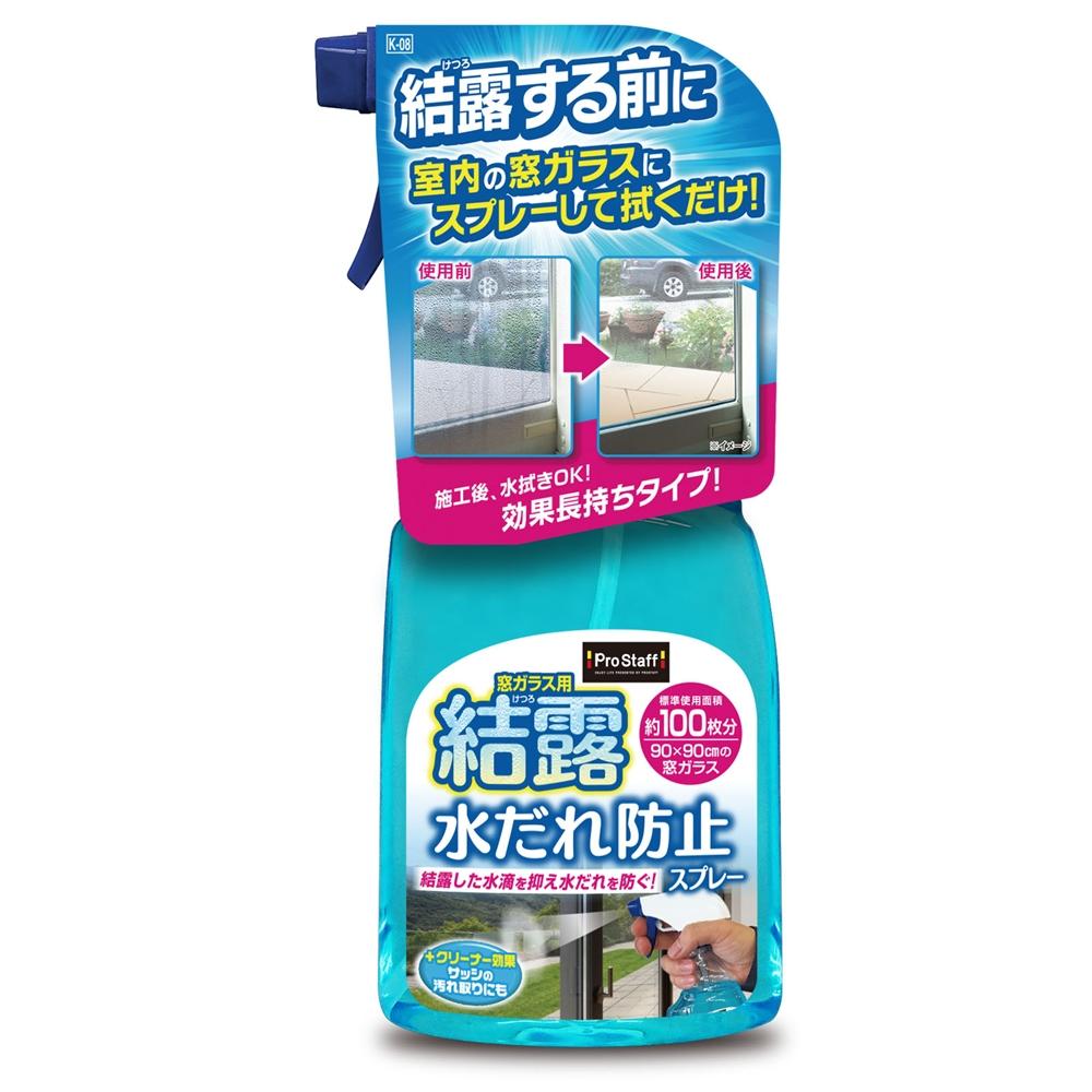 結露の水だれ防止 K−08 400ML