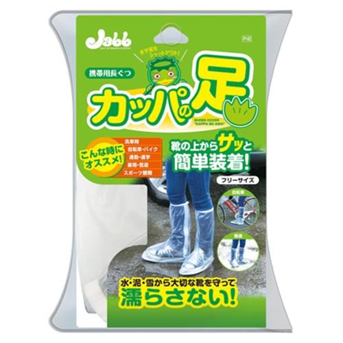 カッパの足 携帯用 P142
