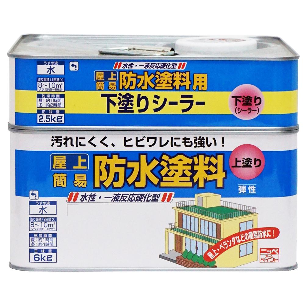 ニッペホームプロダクツ 水性屋上防水塗料セット グレー 8.5kg