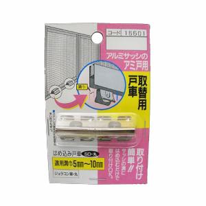 アミ戸用 取り替え戸車 5D丸 (2個入り)