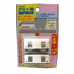 アミ戸用 取り替え戸車 6DW (2個入り)
