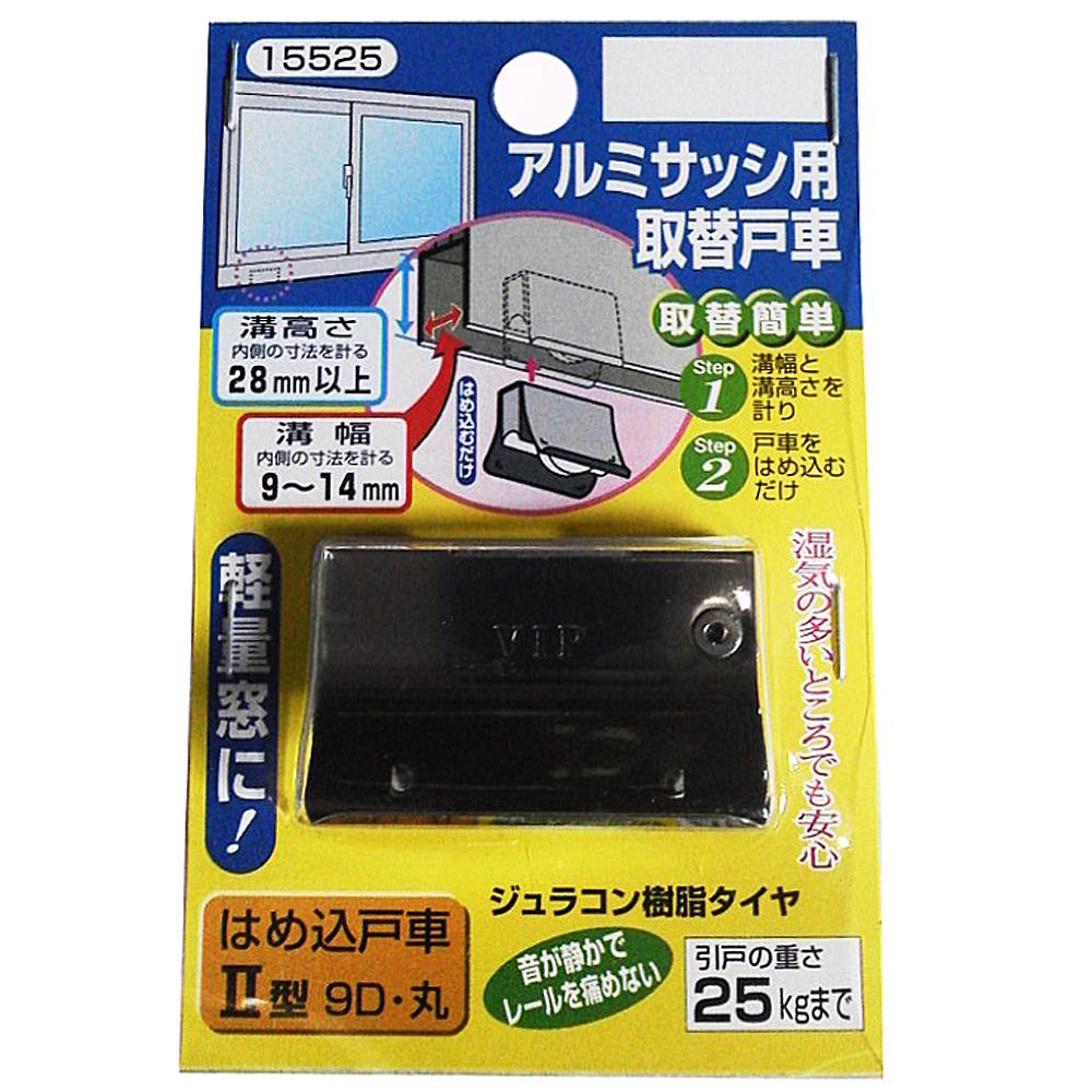 はめ込み戸車29D丸 溝巾9mm〜14mm15525