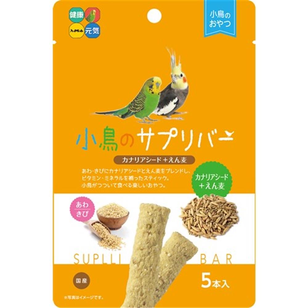 小鳥のサプリバーカナリアシード+えん麦 5本