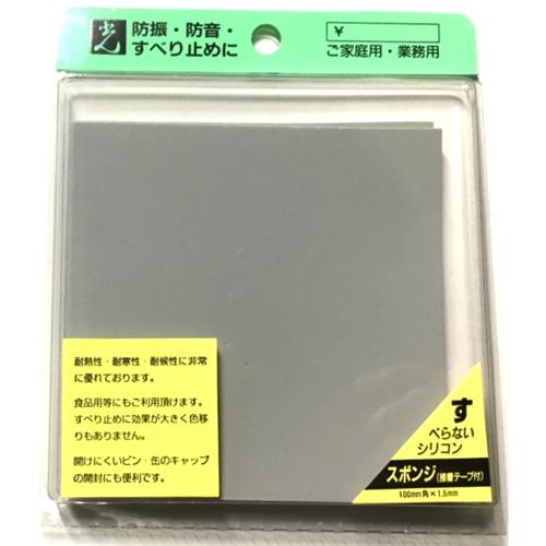 シリコンゴム板 100mm 角グレー テープ付2枚入 GC100−2T
