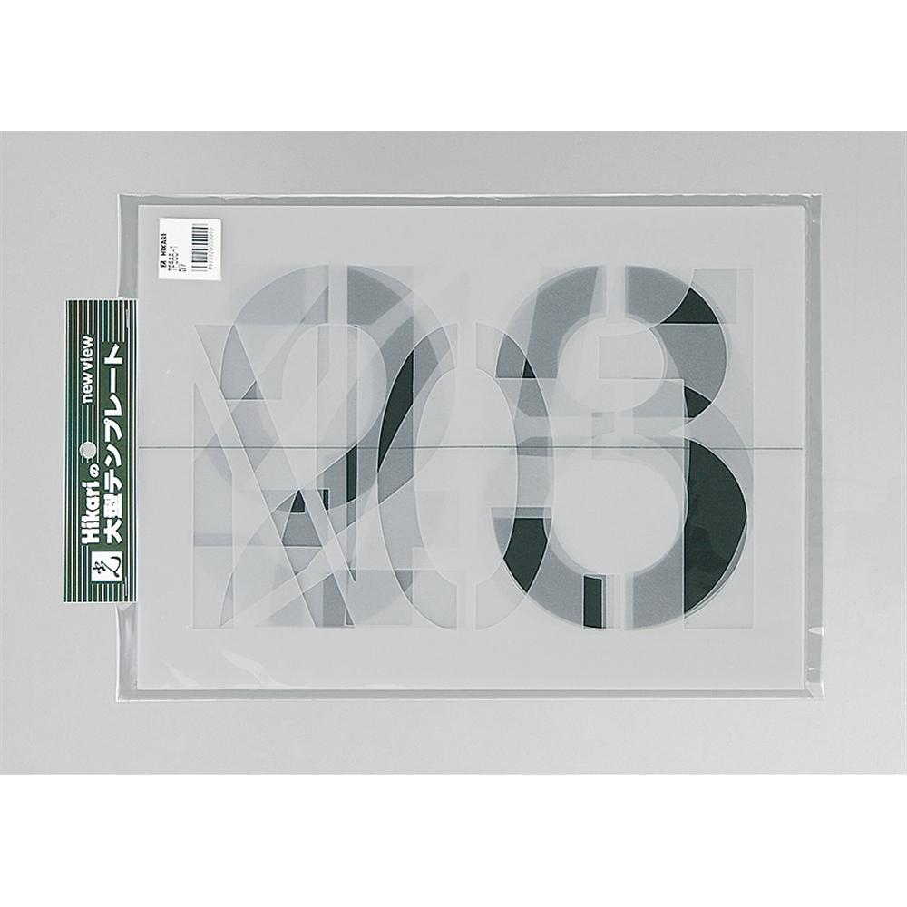 光 プレート テンプレート 数字 TP555−1