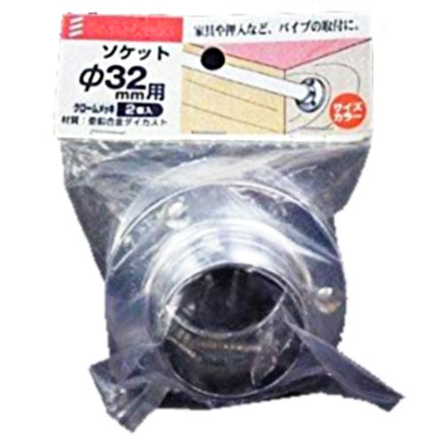 八幡ネジ ソケット 32mm