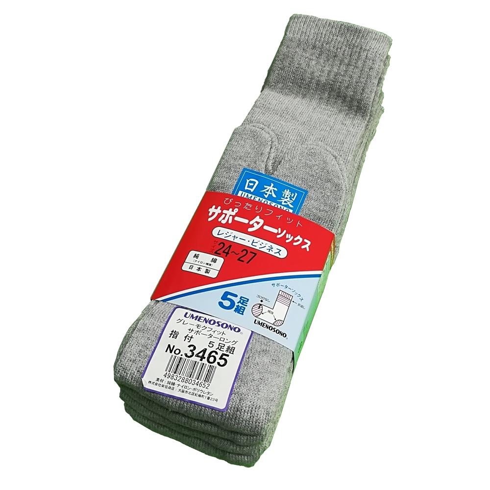 柴垣商店フィットサポタロング3465 指付 グレー杢5足組