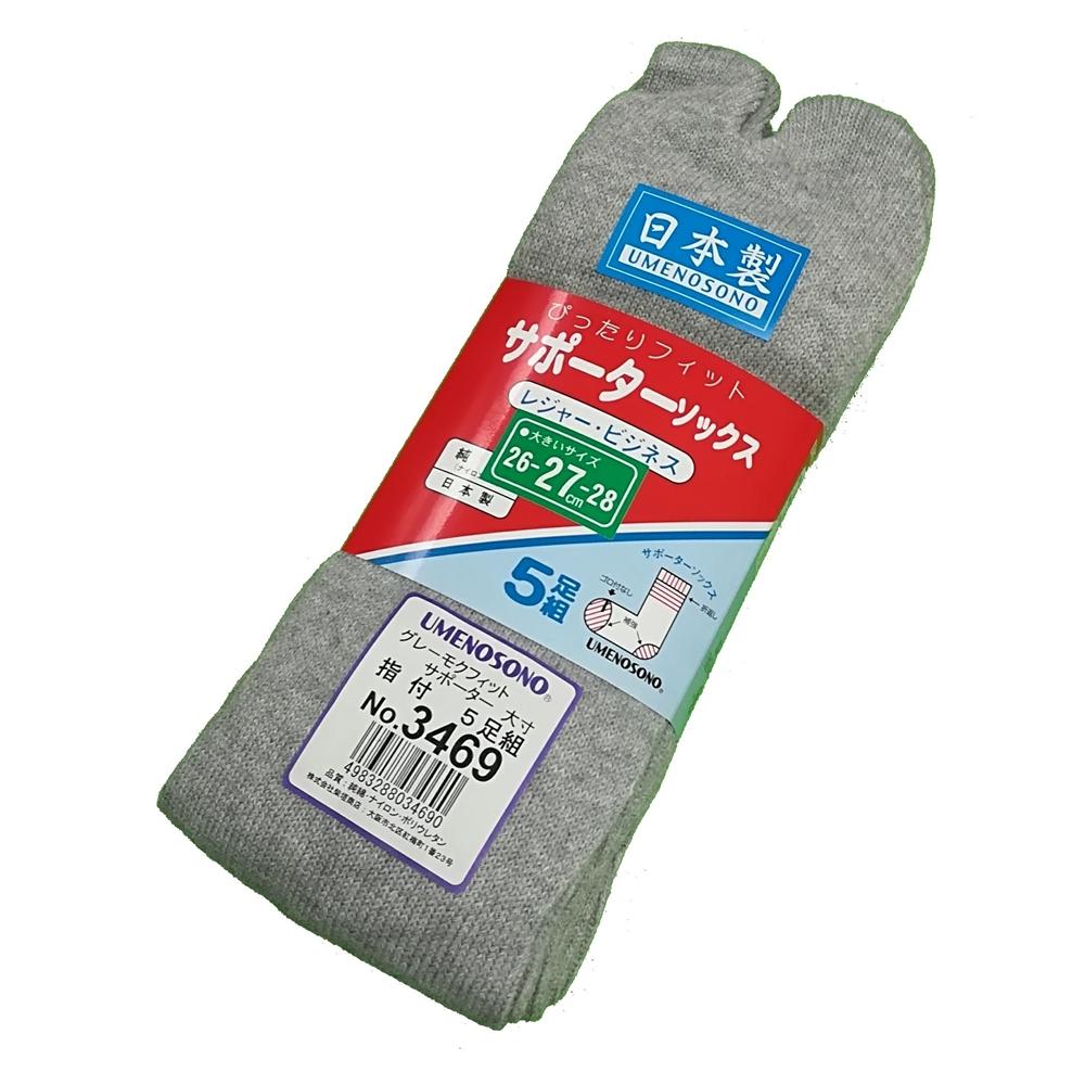 柴垣商店フィットサポータ大寸3469 指付 グレー杢5足組