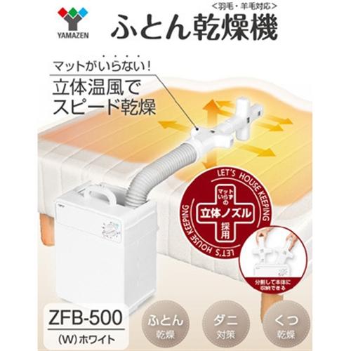 マットがいらない 布団乾燥機 ZFB−500(W)