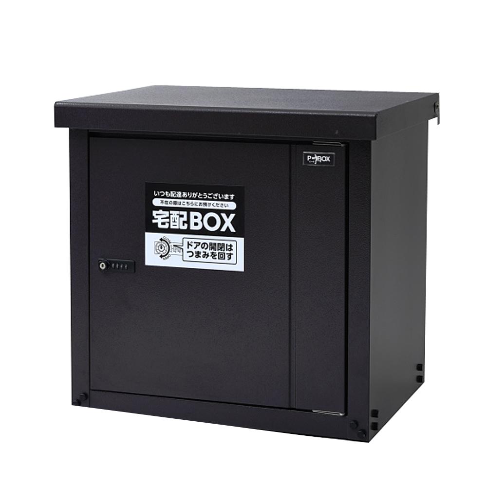 ☆☆☆YAMAZEN(山善) 宅配BOX ピーボ PBH-1(1BOX) ダークブラウン