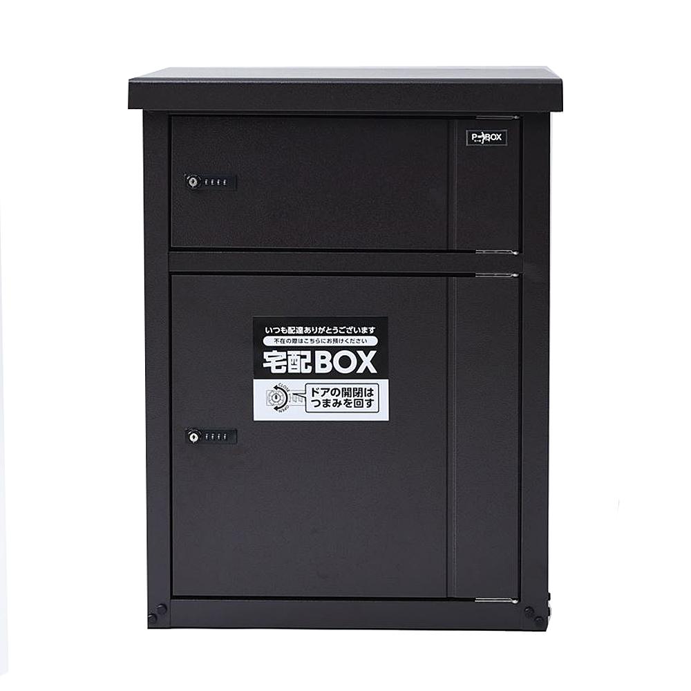 YAMAZEN(山善) 宅配BOX ビーボ PBH-2(2BOX) ダークブラウン