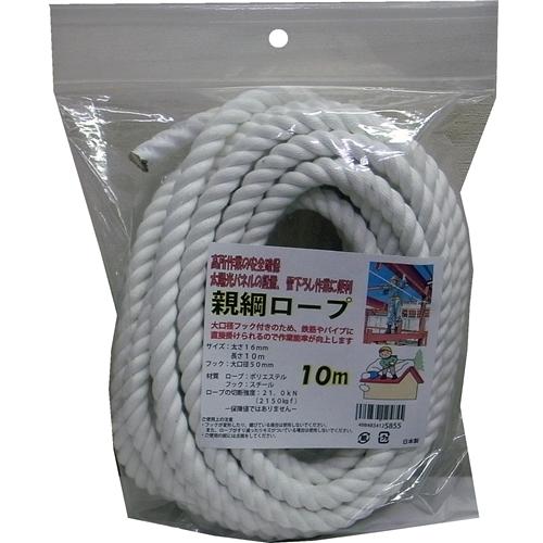 親綱ロープ 16mm×10m 大径フック付 白