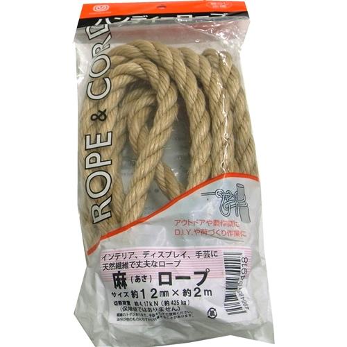 麻ロープ 12mm×2m