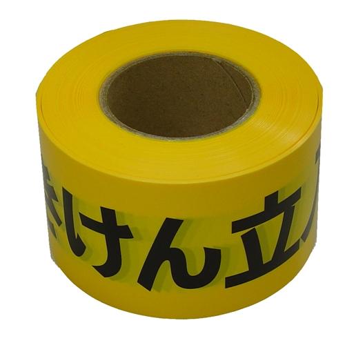 標示テープ きけん立入禁止(M)