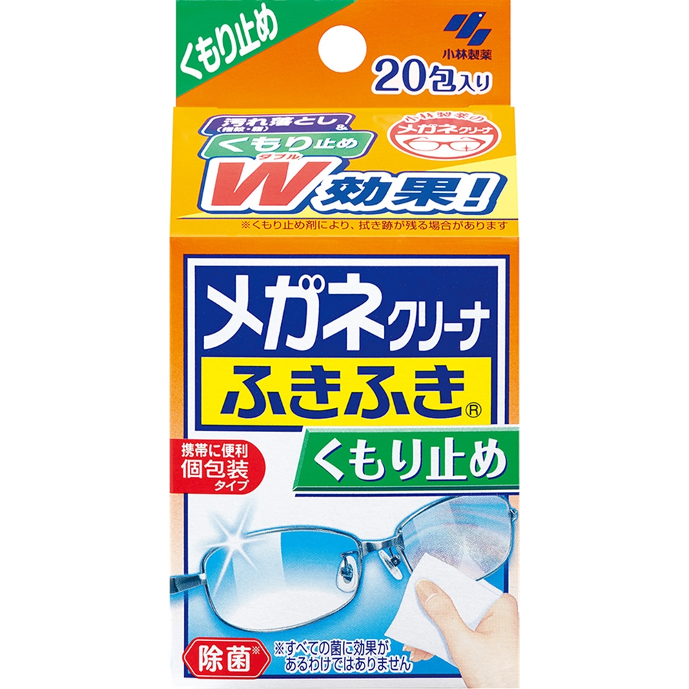 メガネクリーナふきふき くもり止め20包 ベビー介護用品