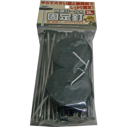 防草シート用固定釘20セット 5mm×15cm