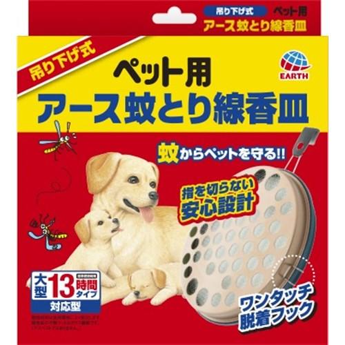 ペット用 アース蚊とり線香皿 13Hタイプ