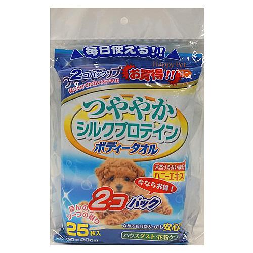 ボディータオル小型犬用 25枚×2P