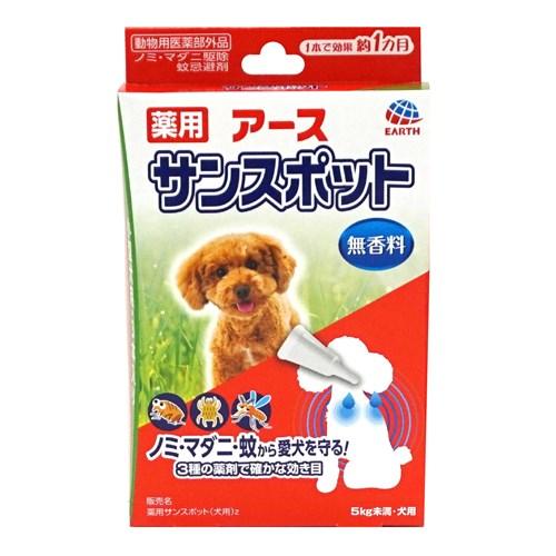 ※※※薬用アースサンスポット 小型犬用3本入り