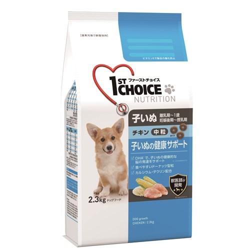 ※※※ファーストチョイス 幼犬の健康サポート 幼犬中粒 〜1歳 チキン2.3kg