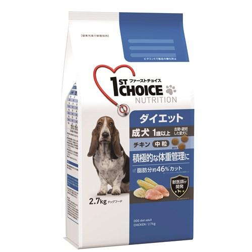 ファーストチョイス ダイエット 成犬中粒 1歳以上 チキン2.7kg