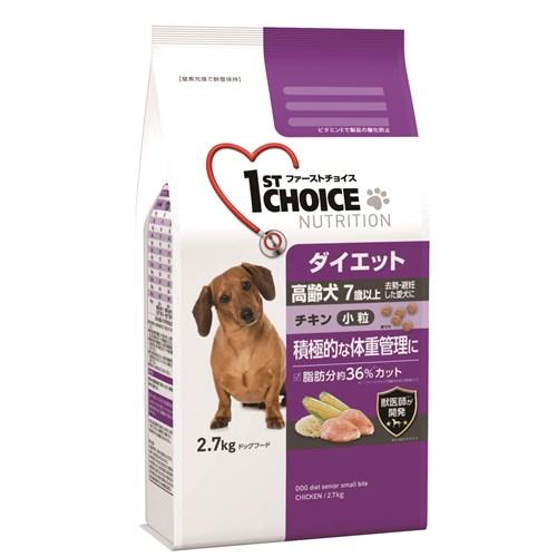 ファーストチョイス ダイエット 高齢犬小粒 7歳以上 チキン2.7kg