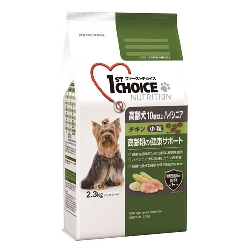 ファーストチョイス 高齢期の健康サポート 高齢犬10歳以上ハイシニア小粒 チキン2.3kg