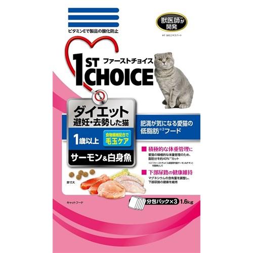 ファーストチョイス 成猫ダイエットサーモン&白身魚 1.6kg