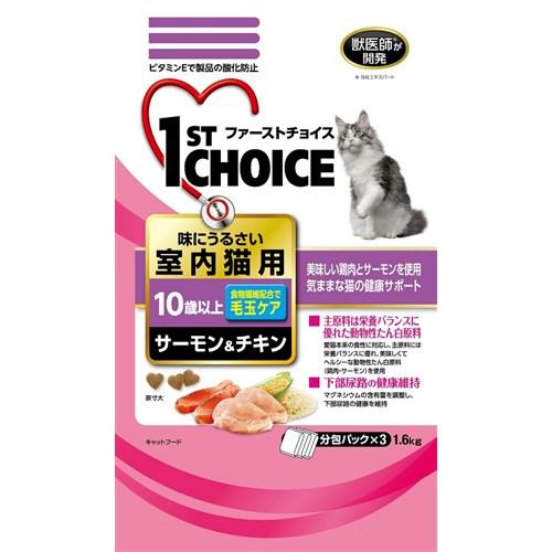 ファーストチョイス 高齢猫10歳以上用 室内サーモンチキン 1.6kg