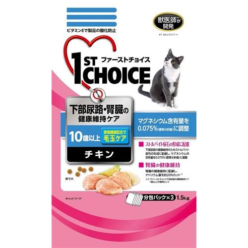 ファーストチョイス 高齢猫10歳以上用下部尿路腎臓チキン 1.5kg