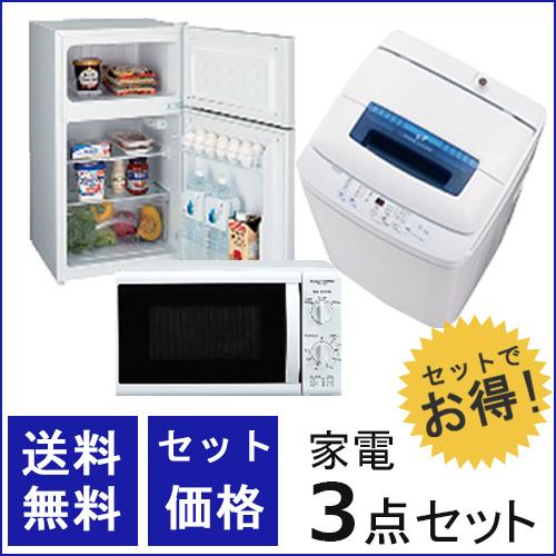 お買い得 家電3点セット【西日本専用60Hz】 2ドア冷蔵庫+85L全自動洗濯機4.2K+電子レンジ