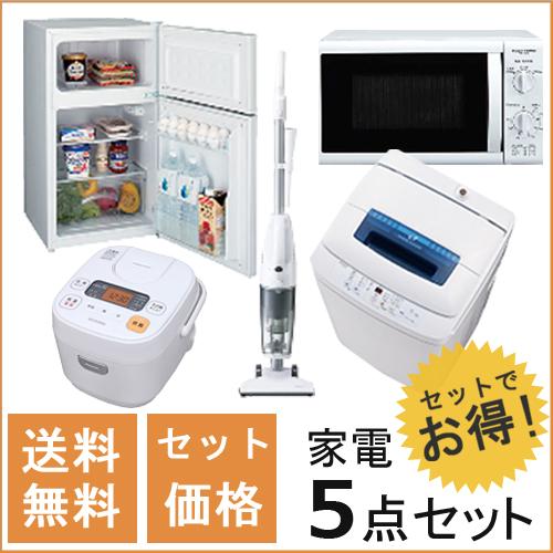 お買い得 家電5点セット【東日本専用50Hz】 2ドア冷蔵庫+85L全自動洗濯機4.2K+電子レンジ+マイコン炊飯器3.5合+スティッククリーナー
