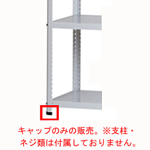 ダイソー CLラック/JFラック用共通支柱キャップ4個セット(※キャップのみの販売です。支柱その他は付属していません)