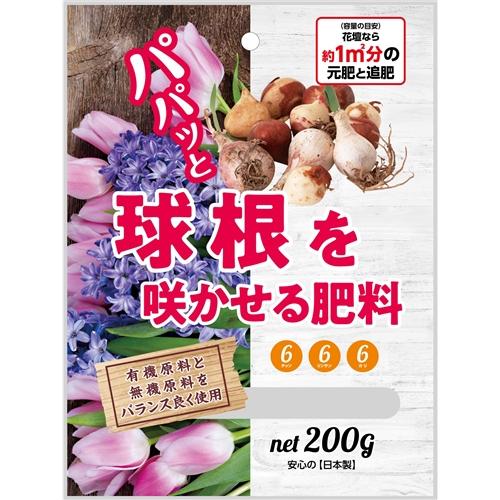 朝日工業 球根を咲かせる肥料 200g 6:6:6 (日本製)