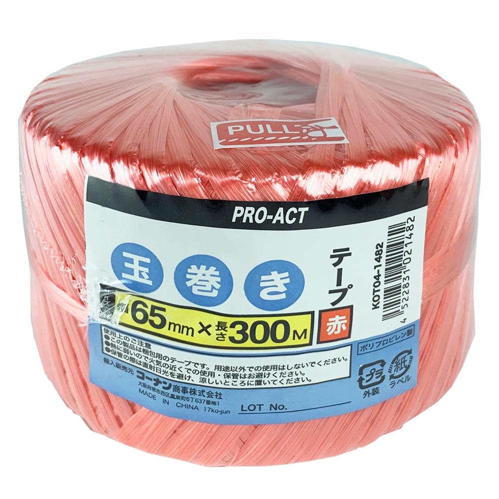 PROACT(プロアクト) 玉巻きテープ赤65mm×300m