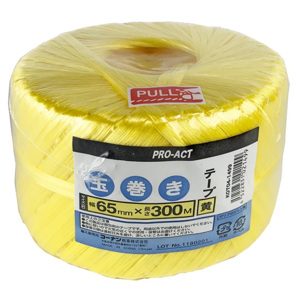 PROACT(プロアクト) 玉巻きテープ黄65mm×300m