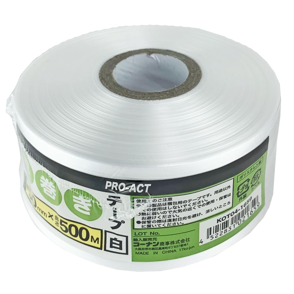 PROACT(プロアクト) 平巻きテープ白約50mm×500m