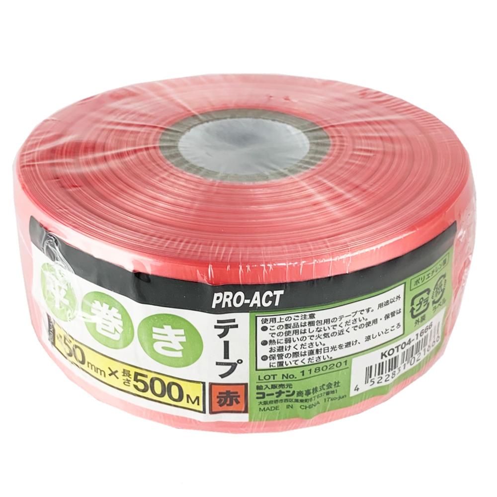 PROACT(プロアクト) 平巻きテープ赤50mm×500m