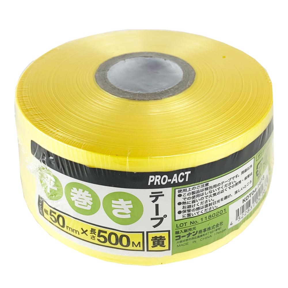 PROACT(プロアクト) 平巻きテープ黄50mm×500m