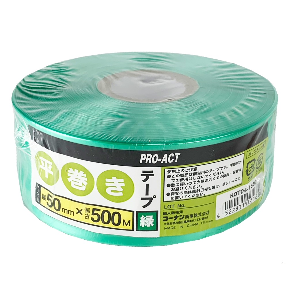 PROACT(プロアクト) 平巻きテープ緑約50mm×500m