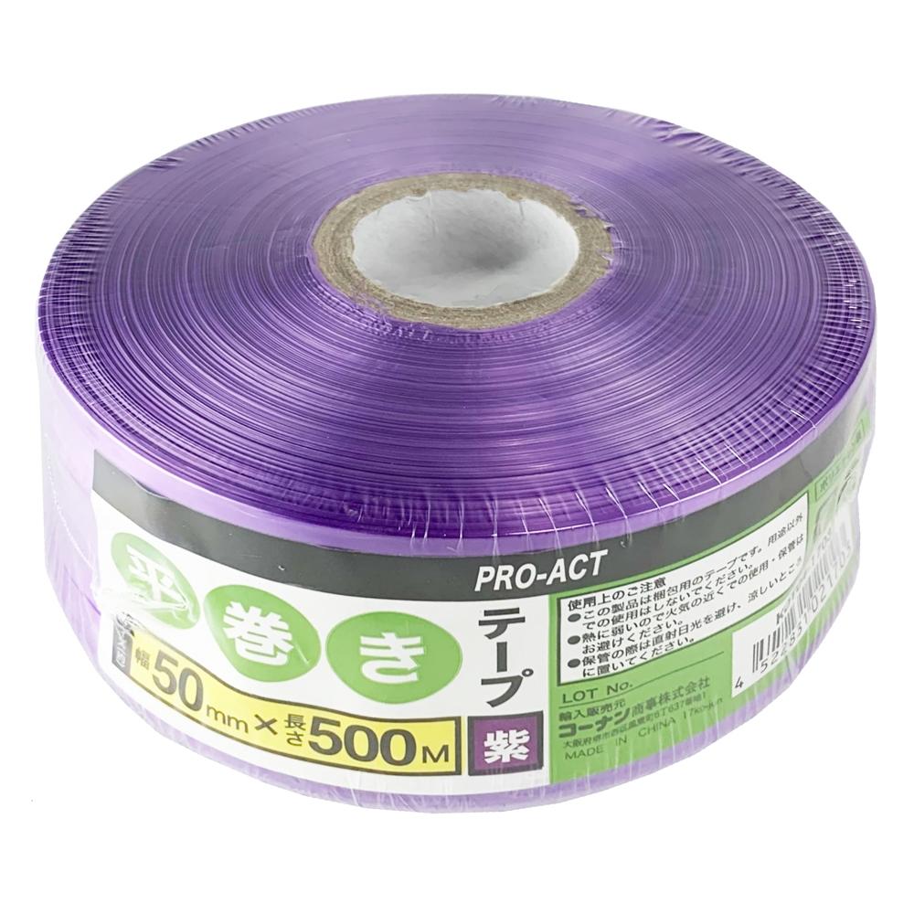 PROACT(プロアクト) 平巻きテープ紫50mm×500m