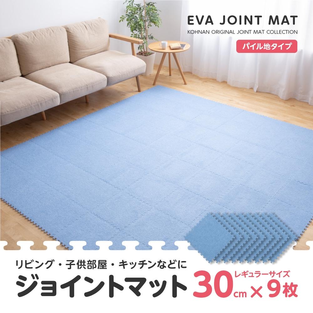 EVAジョイントマット(9枚入り) ブルー KOH06−3621