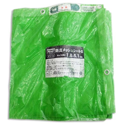 防炎メッシュシートS グリーン 約1.8×5.1m