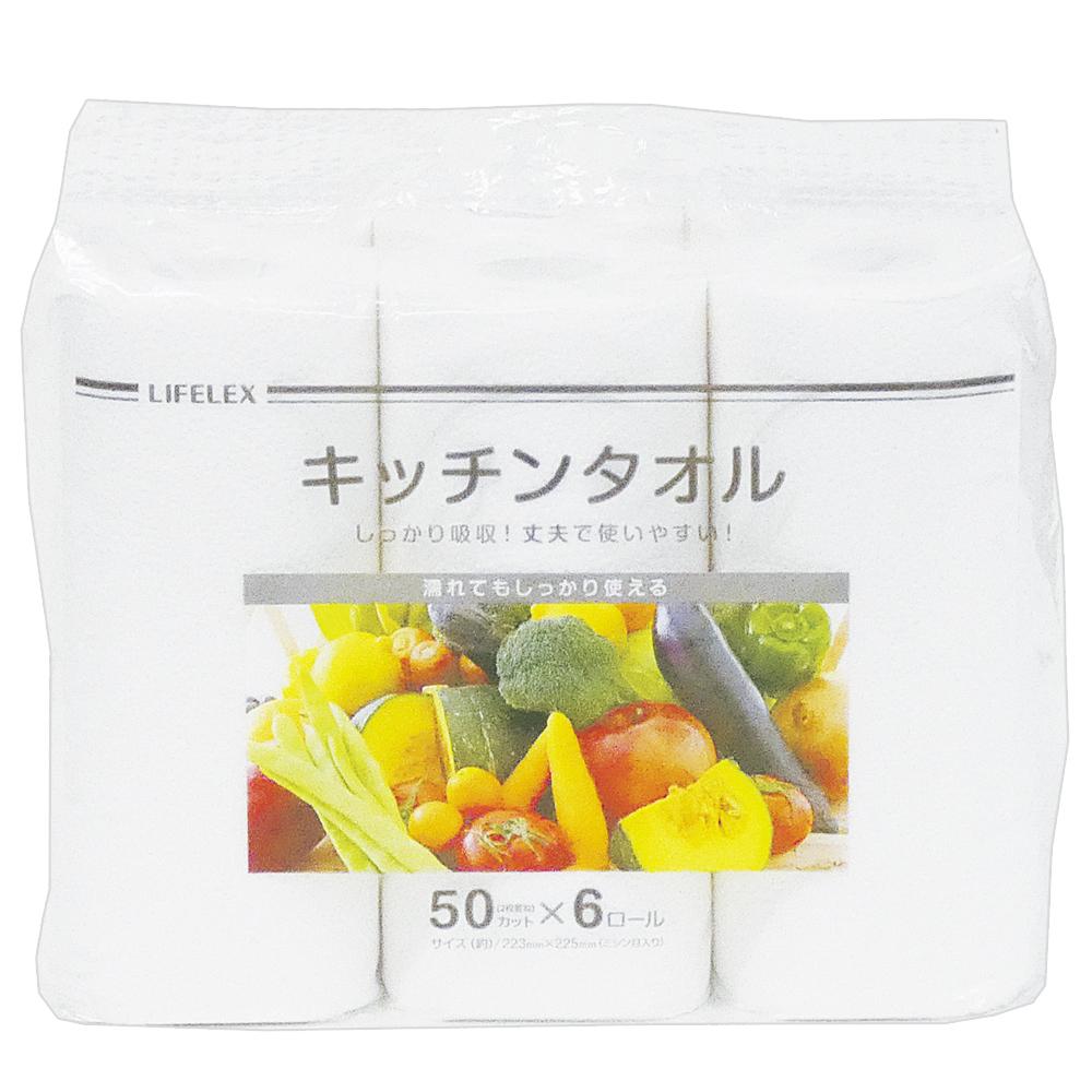 LIFELEX(ライフレックス) キッチンタオル 50カット×6ロール